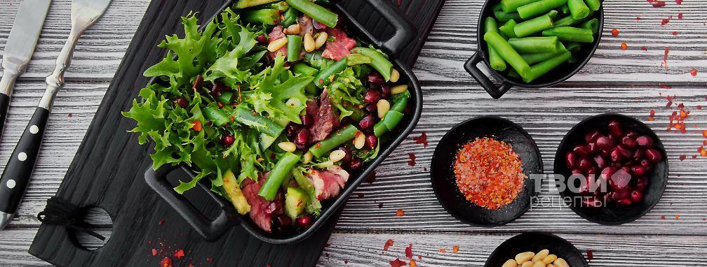 Салат с говядиной и фасолью - Рецепт