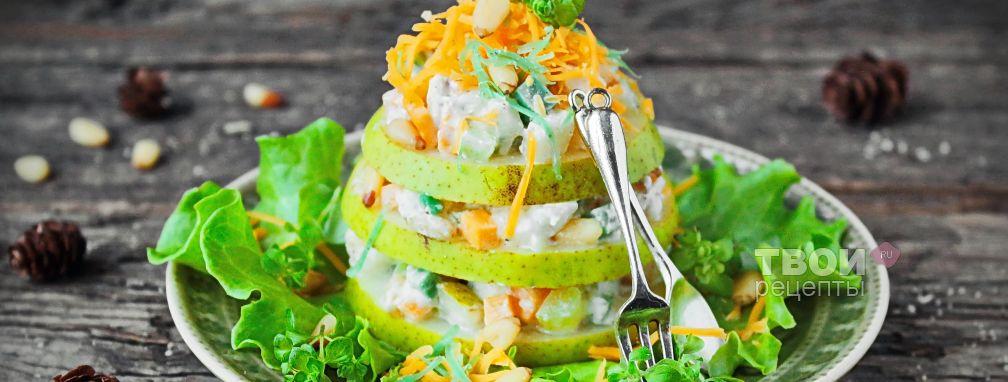 Салат с грушей - Рецепт