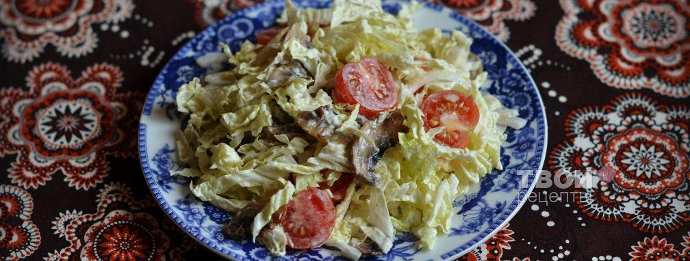 Салат с капустой и грибами - Рецепт