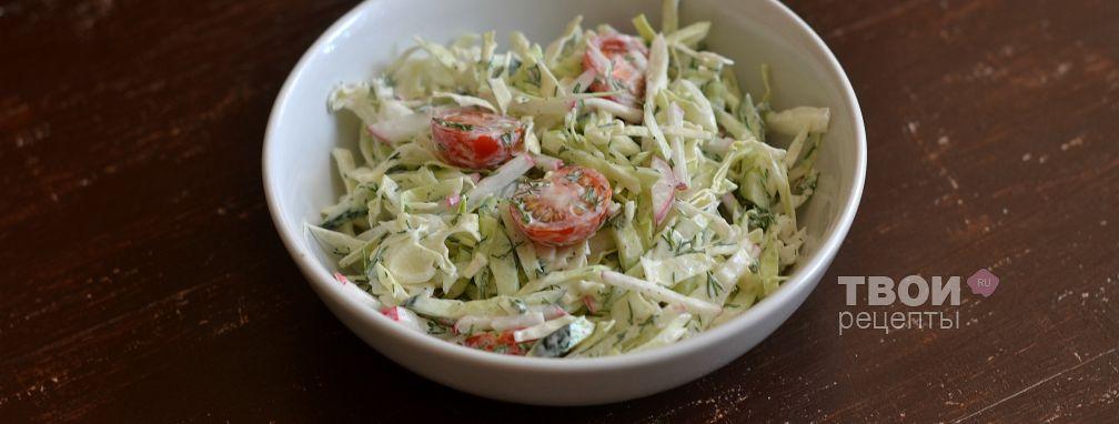 Салат с капустой и помидорами - Рецепт