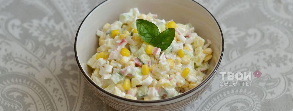 Салат с картофелем и кукурузой - Рецепт