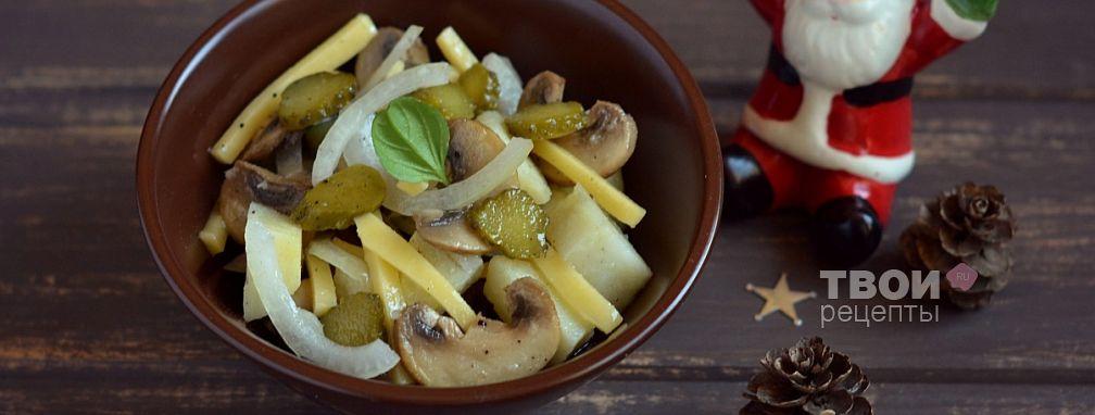 Салат с картофелем, шампиньонами и корнишонами - Рецепт