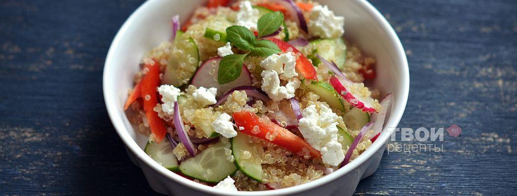 Салат с кинвой, овощами и фетой - Рецепт