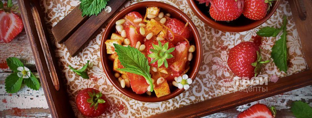 Салат с клубникой - Рецепт