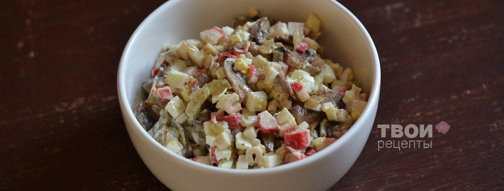 Салат с крабовыми палочками и грибами - Рецепт