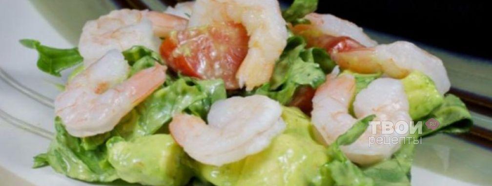 Салат с креветками и авокадо - Рецепт