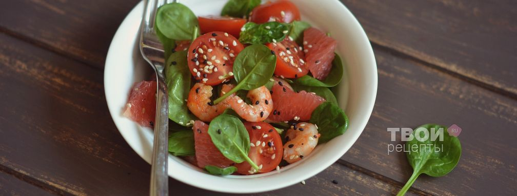 Салат с креветками и грейпфрутом - Рецепт