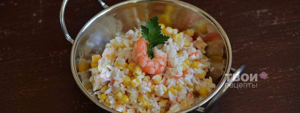 Салат с креветками и кукурузой - Рецепт
