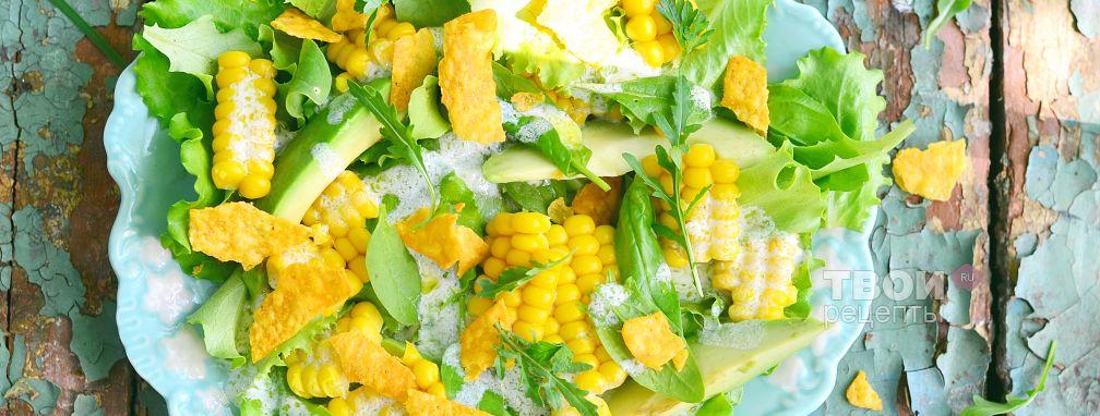 Салат с кукурузой - Рецепт