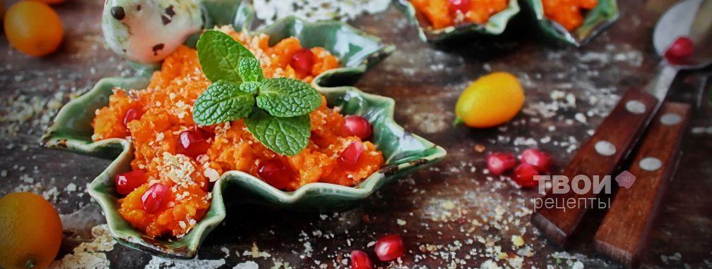 Салат с курагой - Рецепт