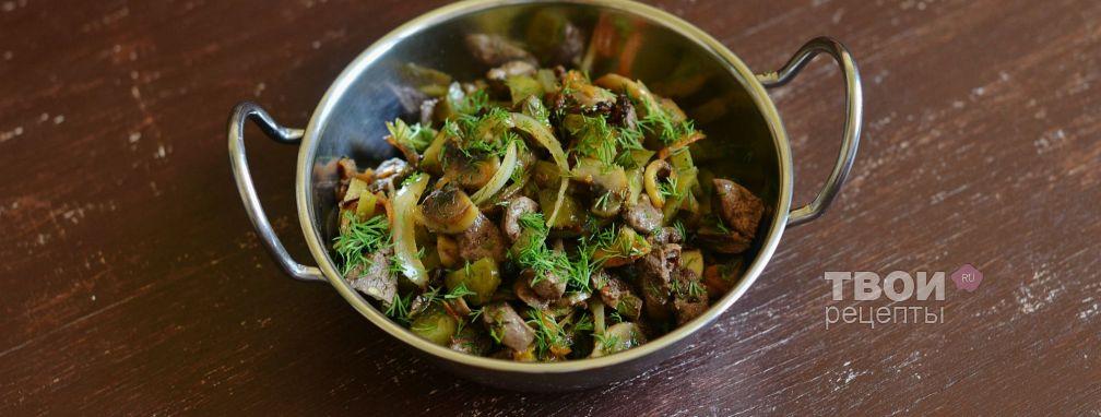Салат с куриной печенью - Рецепт