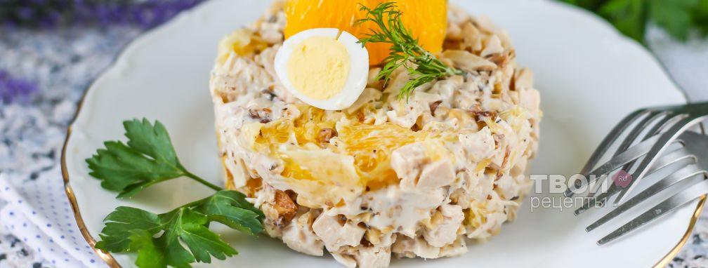 Салат с курицей и апельсином - Рецепт