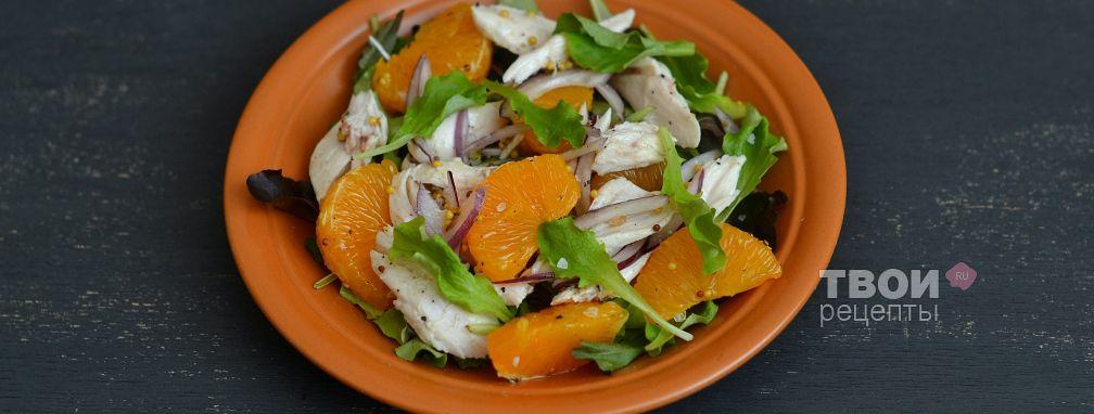 Салат с курицей и мандаринами - Рецепт