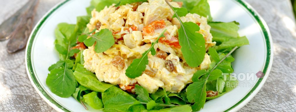 Салат с курицей и сухофруктами - Рецепт