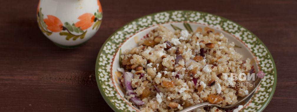Салат с квиноа, фетой и изюмом - Рецепт