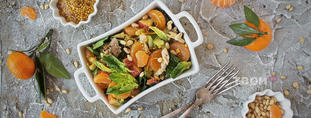Салат с мандаринами - Рецепт