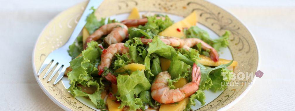 Салат с манго и креветками - Рецепт