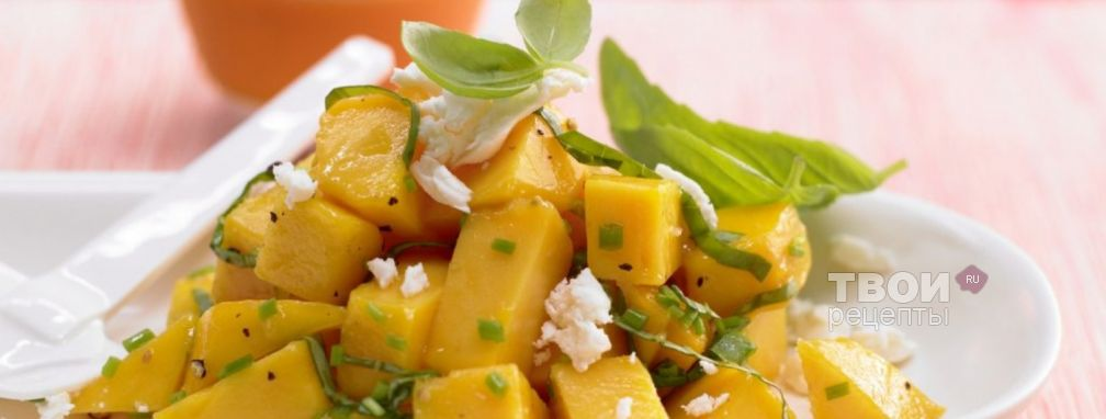 Салат с манго - Рецепт
