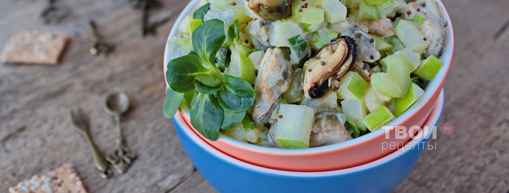 Салат с мидиями, яблоком и сельдереем - Рецепт