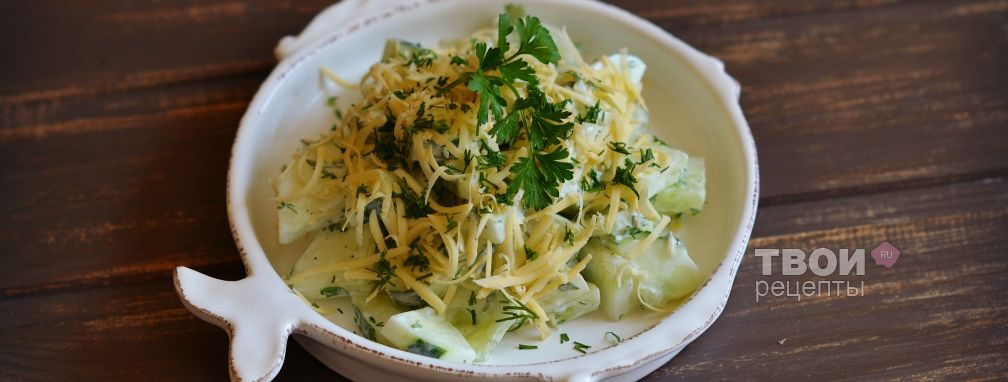 Салат с огурцами и сыром - Рецепт