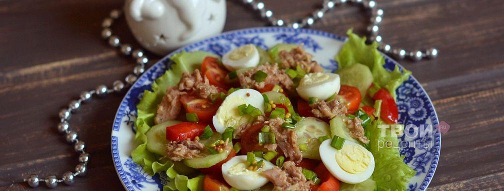 Салат с овощами и тунцом - Рецепт