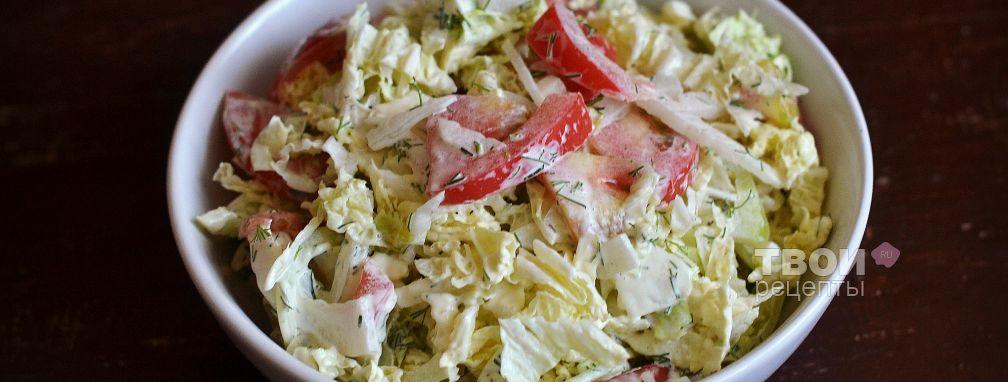 Салат с пекинской капустой и помидорами - Рецепт