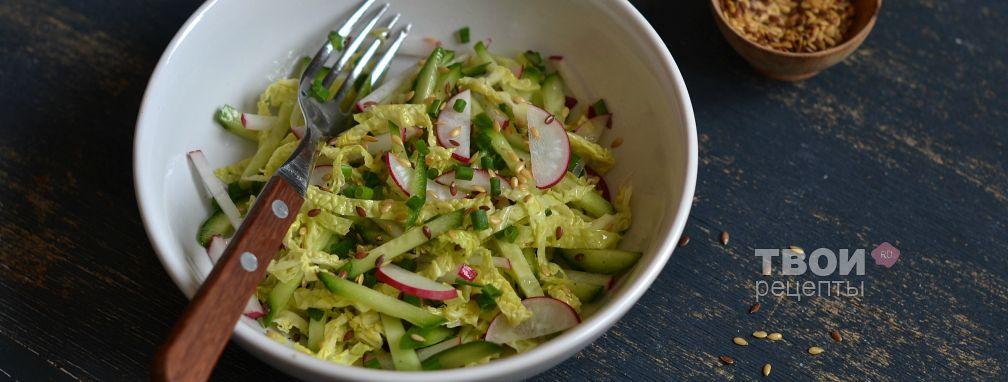 Салат с пекинской капустой и редисом - Рецепт