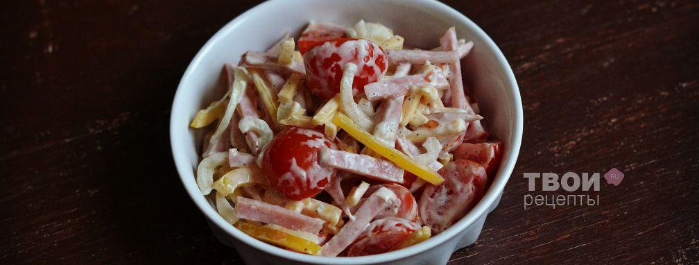 Салат с помидорами и ветчиной - Рецепт