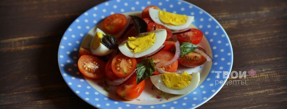 Салат с помидорами и яйцом - Рецепт