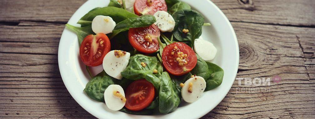 Салат с помидорами, моцареллой и шпинатом - Рецепт