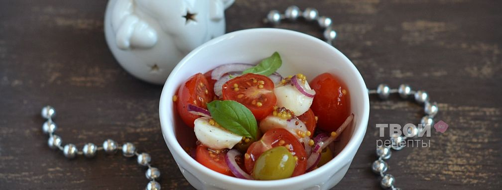 Салат с помидорами, оливками и моцареллой - Рецепт