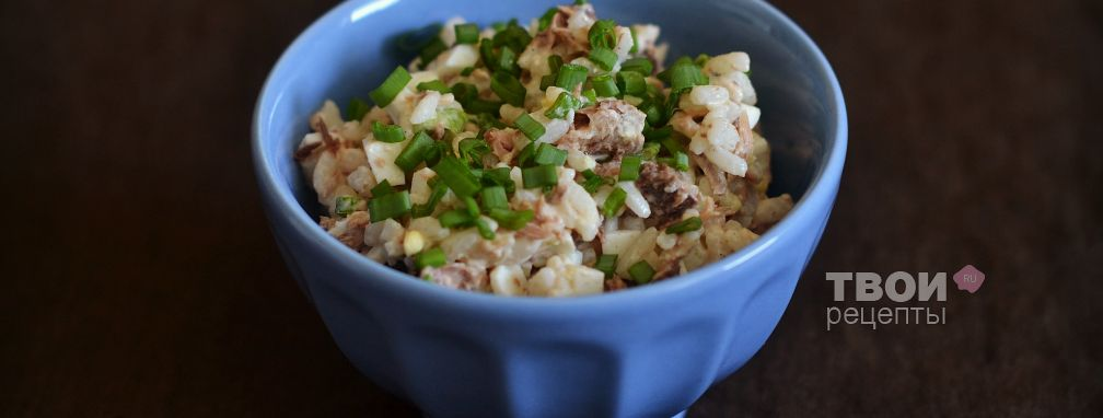 Салат с рисом и консервой - Рецепт