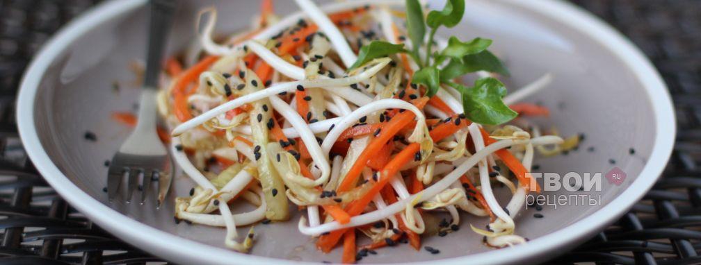 Салат с ростками сои рецепт с