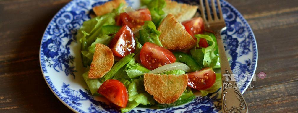 Салат с сухариками и помидорами - Рецепт