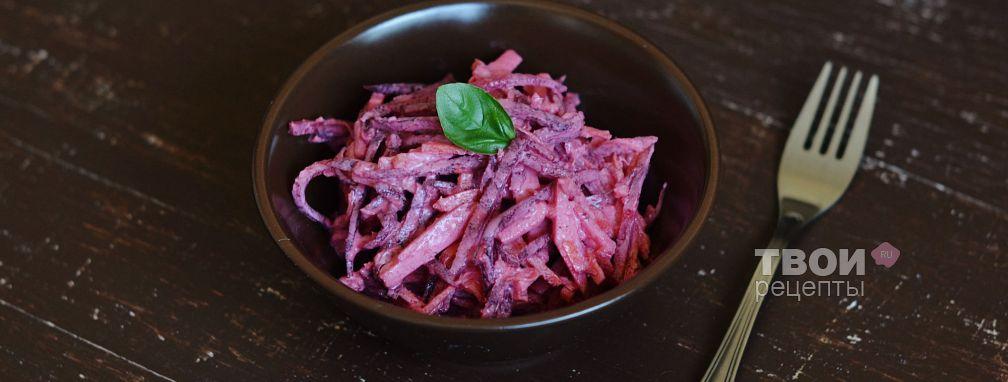 Салат с сырой свеклой и морковью - Рецепт