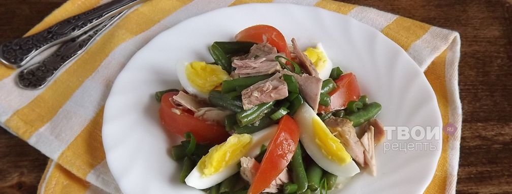 Салат с тунцом и  зеленой  фасолью - Рецепт