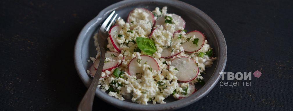 Салат с творогом и редисом - Рецепт