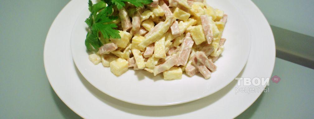 Салат из вареной колбасы - Рецепт