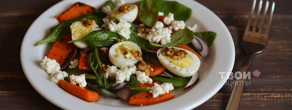 Салат со шпинатом, тыквой и фетой - Рецепт