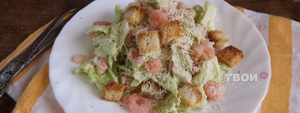 Салат Цезарь с креветками - Рецепт