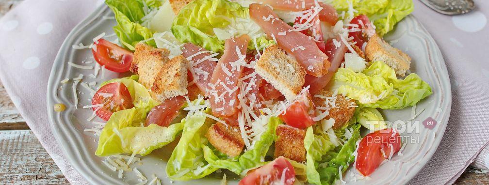 Салат Цезарь с курицей - Рецепт
