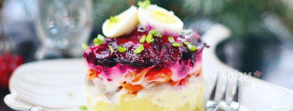 Селедка под шубой - Рецепт