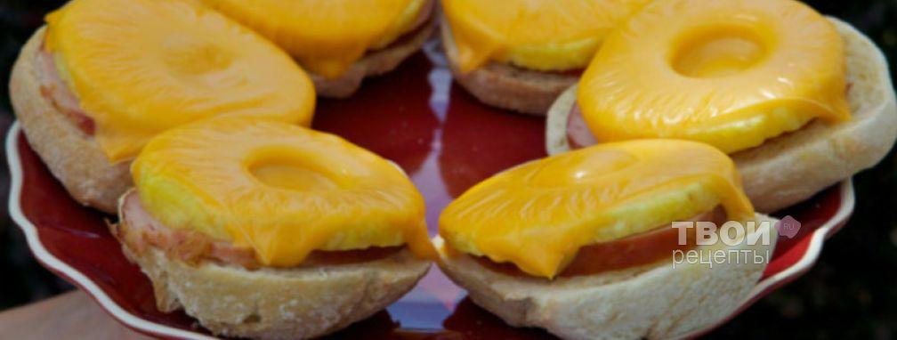 Сэндвичи с ананасом и ветчиной  - Рецепт