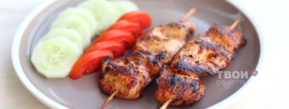 Шашлык из куриного филе - Рецепт