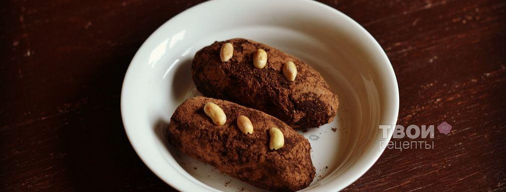 Шоколадная картошка - Рецепт