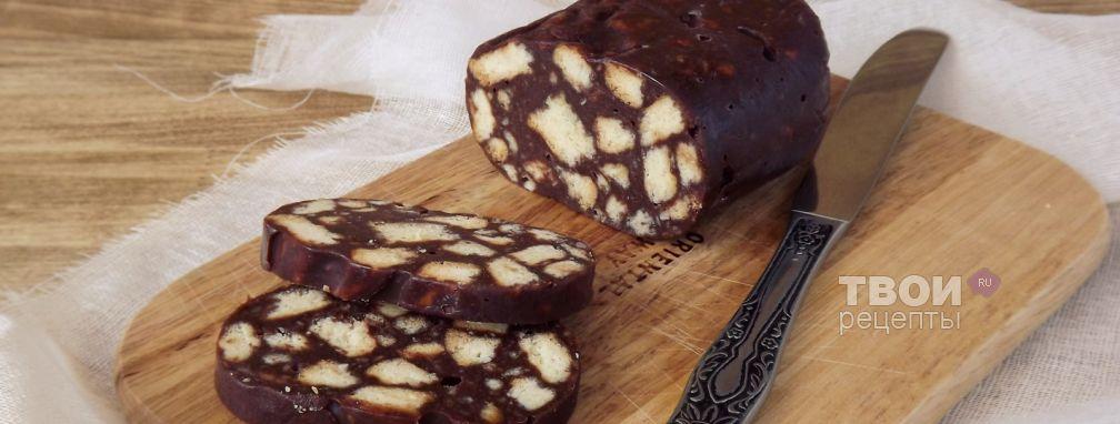 шоколадная колбаса рецепт со