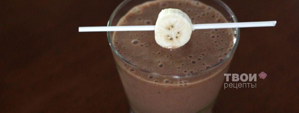 Шоколадно-банановый смузи - Рецепт