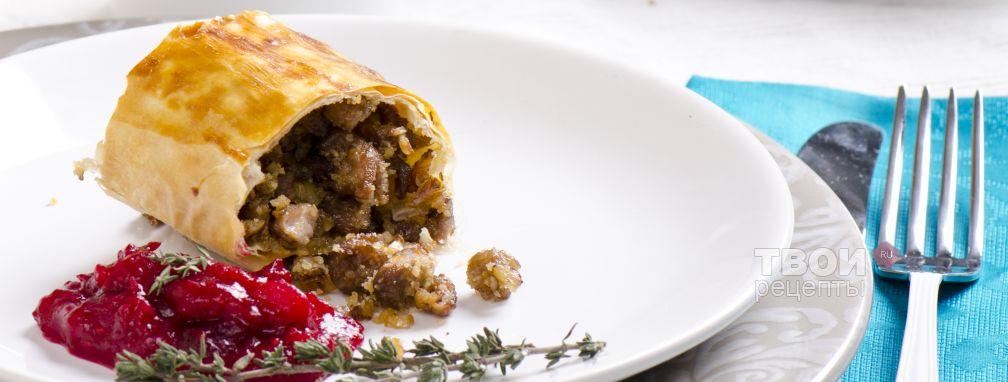 Штрудель с уткой, грецкими орехами и клюквенным соусом - Рецепт