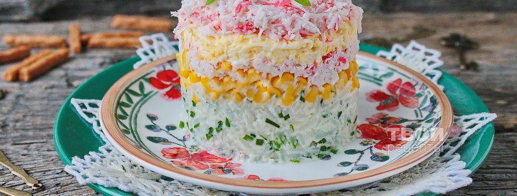 Слоеный крабовый салат - Рецепт