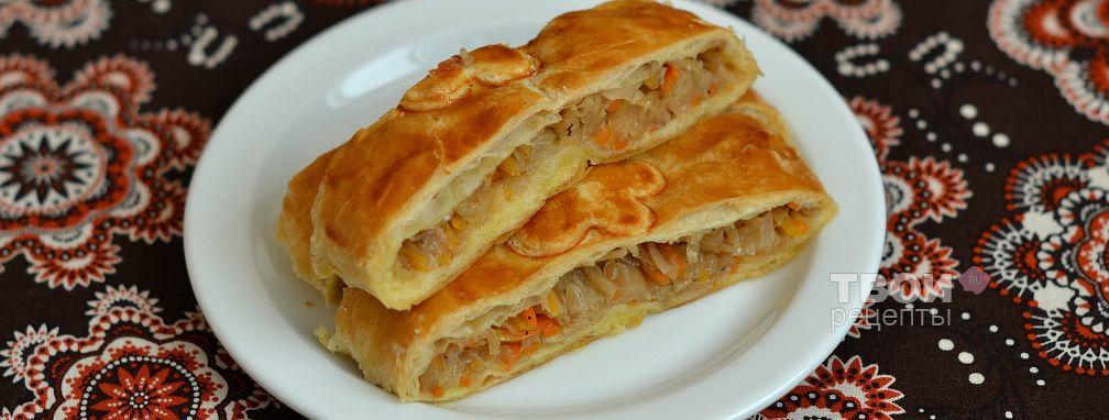 Слоеный пирог с капустой - Рецепт